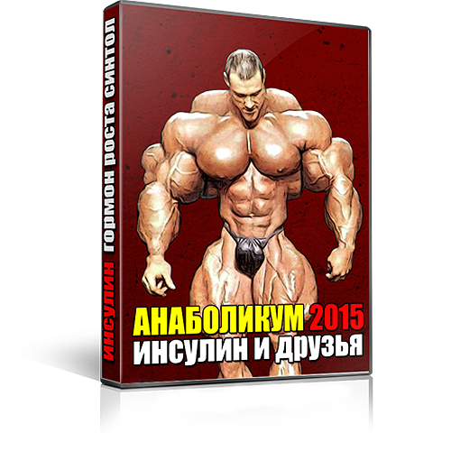 http://fit4life.ru/books/anabolicum3/images/main.png