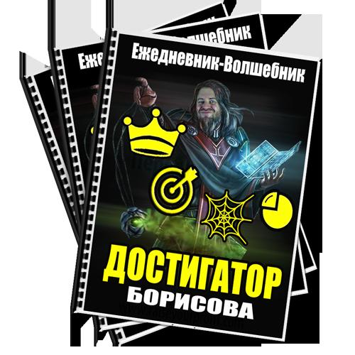 Денис Борисов - Достигатор Борисова (2014) | [Infoclub.PRO]