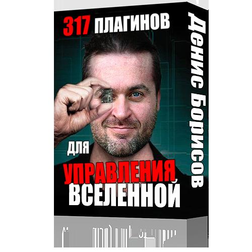 317 Плагинов для управления Вселенной | [Infoclub.PRO]