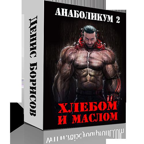 Анаболикум 2: Хлебом И Маслом (Денис Борисов) | [Infoclub.PRO]