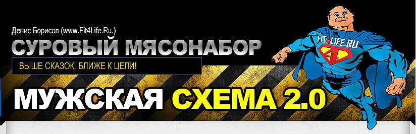 МУЖСКАЯ СХЕМА 2.0 - СУРОВЫЙ