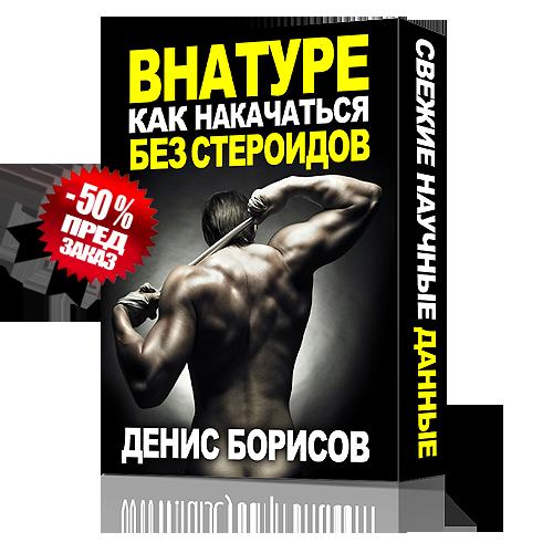 ВНАТУРЕ: Как Накачаться Без Стероидов (Денис Борисов) | [Infoclub.PRO]