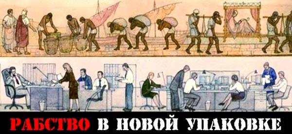 рабство-экономический-кризис
